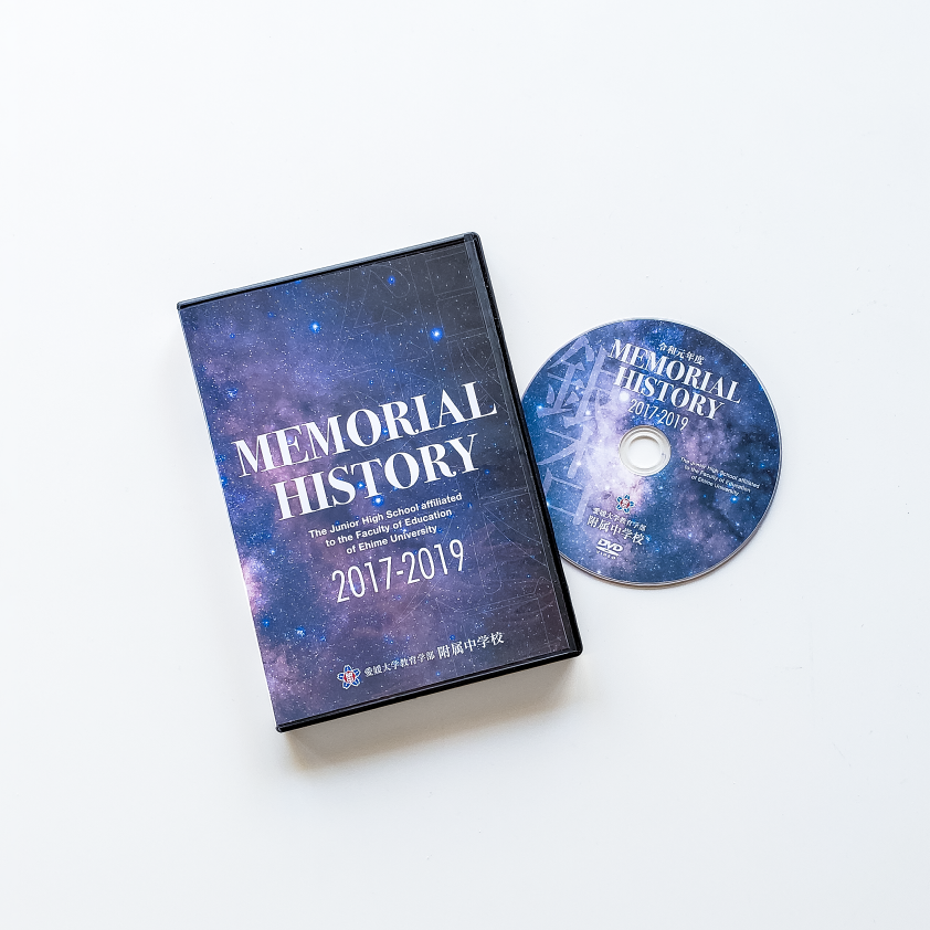 愛大附属中学校 卒業記念DVD デザイン