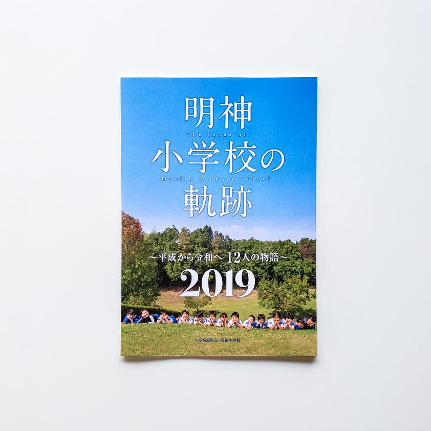 明神小学校 卒業記念冊子